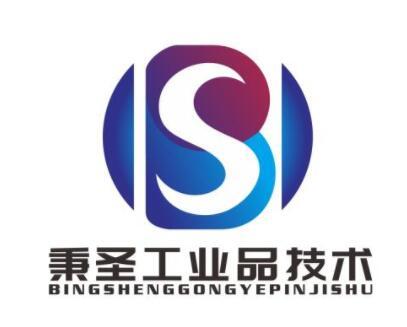 宁波秉圣工业技术有限公司