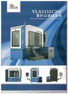 勞倫斯YLA5132CNC數控高速插齒機