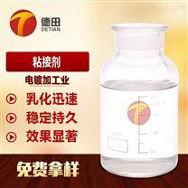 供应德田电镀加工业粘接剂具有优良的乳化