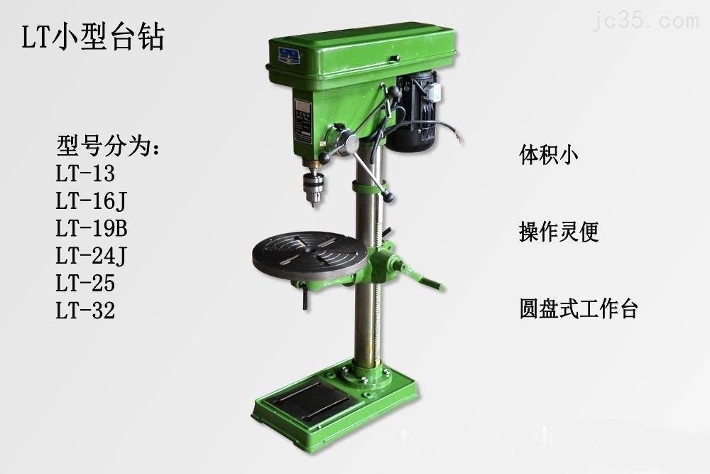 山东机床厂-小型台式钻床型号及价格对比