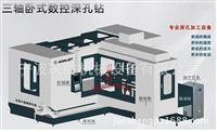 ZJA13-1310寧波三軸數控深孔鉆ZJA13-1310