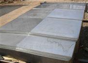 卧式加工中心钢板护罩