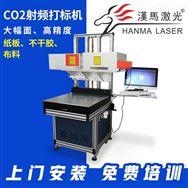 大幅面CO2皮革纸张非金属激光打标机