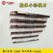 厂家定制京瓷非标钨钢镗刀数控刀具允利刀具