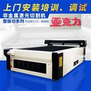 CO2激光切割机 整版切激光裁床
