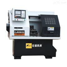 CJK0632数控车方机床