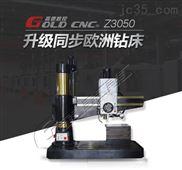液压双柱摇臂式钻床Z3080*25A