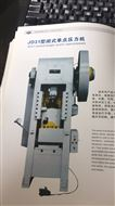 JD31型闭式单点压力机