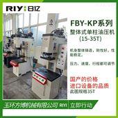 FBY-KP3535吨中型单柱液压机 落地压力机