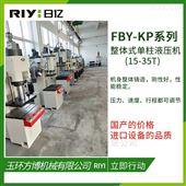 FBY-K15D落地式单臂油压机 单柱液压机