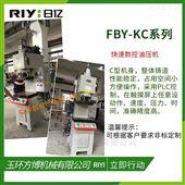 FBY-KC6.3精密数控单臂油压机
