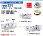 FHR-320C潭佳五轴油刹分度盤