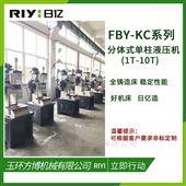 FBY-C1010吨油压机 分体式液压机 单柱压力机
