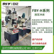 FBY-H63-63吨静音微振动快速液压冲床、楼层专用静音C型液压冲床