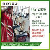FBY-C系列分体式单柱液压机