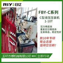 小型液压机 台式油压机