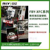 FBY-CC10P数控精密液压机 分体式数控油压机