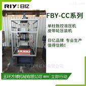 FBY-CC05GC型机身油压机 单柱数控液压机