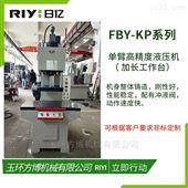 FBY-KP35精密单柱液压机