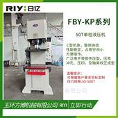 FBY-KP35立式压装机  弓形冲床  快速冲孔式液压机