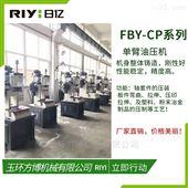 FBY-CP10单臂油压机