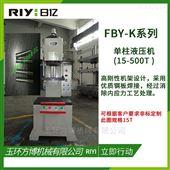 FBY-K15数控液压机