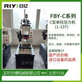 FBY-C02单臂液压机