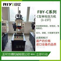 浙江液压机 北京压机 1吨通用型单柱压力机