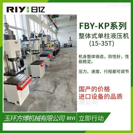 玉环专业生产液压机厂家
