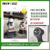 FBY-XC10数控液压旋铆机