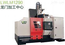 LWLM20100/LWLM16100/LWLM1080/LWLM1290龙门加工中心