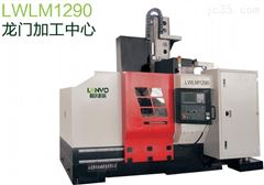 LWLM1080/LWLM1290龙门加工中心