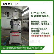 FBY-CP10-单臂油压机C型