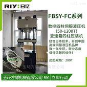 FBSY-FC高精度伺服四柱液压机