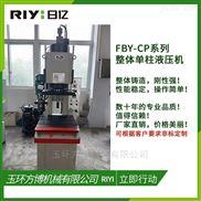 FBY-KP35T-液压机 小型油压机 单臂油压机
