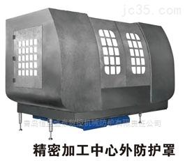 850机床外钣加工中心外防护机床整体护罩