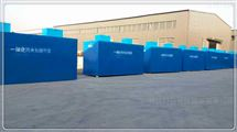 黑龙江工业污水处理装置