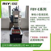 FBY-E01分体式高速单柱液压机