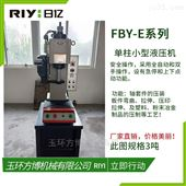 FBY-C05台州轴承液压机 铜套压装机