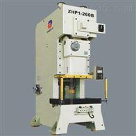 160-315TonsZHP1(B型)系列高精密强力钢架气动冲床