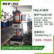 标准气动冲床 安全气动压力机 0.4吨气压机