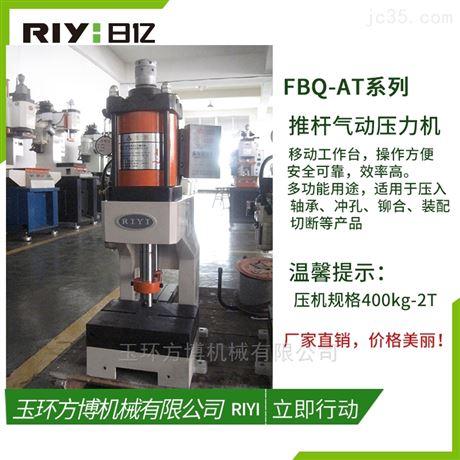 2000公斤单柱压力机