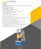 JH21-25A-JH21-400AJH21系列开式高性能固定台压力机