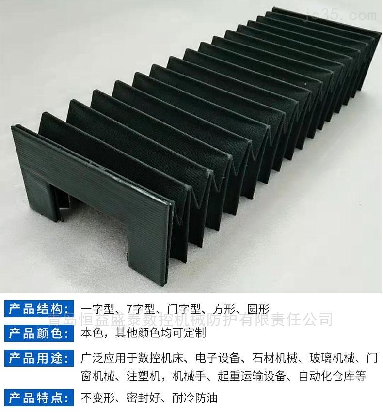 机床导轨伸缩式耐高温风琴防护罩