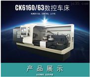 广速供用CK6160数控车床 重型卧式CNC