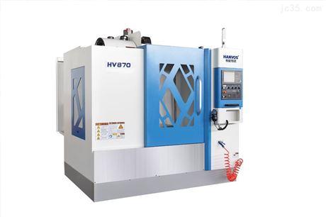 HV870立式加工中心