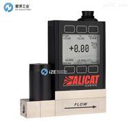 ALICAT质量流量控制器MC系列