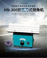 HN-300倒角机