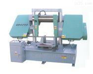 GB4250双柱金属带锯床锯口窄、省料、节能、