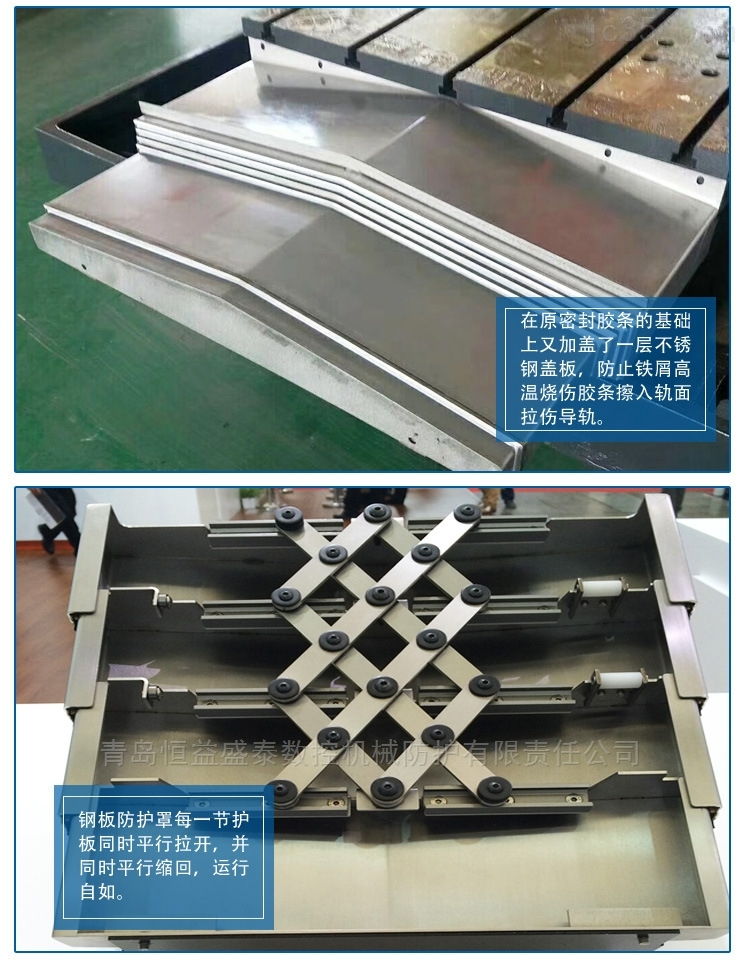 加工中心伸缩导轨Y轴护板钣金护罩